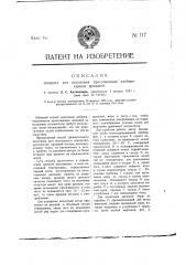 Аппарат для испытания прессованных хлебопекарных дрожжей (патент 117)