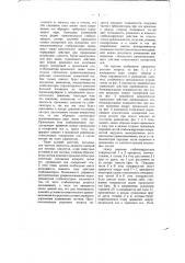 Устройство для стабилизации самолетов (патент 2257)
