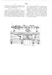 Автомат для контроля резьбы (патент 219802)