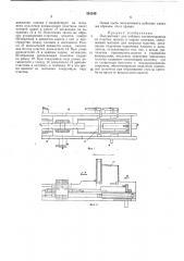 Полуавтомат для набивки магнитопровода из пластин железа в каркас катушки (патент 291249)
