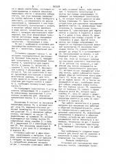 Установка для производства керамических плиток (патент 897528)