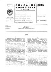Патент ссср  291416 (патент 291416)