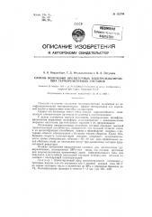 Способ получения пропиточных электроизолирующих термореактивных составов (патент 122794)