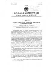 Станок для разрезки кристаллов, в частности германия и кремния (патент 120764)