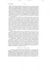 Поточная линия для завертки глазированных и т.п. конфет (патент 122695)