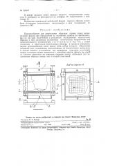 Приспособление для закрепления образцов горных пород неправильной формы при определении их магнитных свойств (патент 122547)