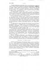 Способ культивирования шизотрипанум круци (патент 118588)