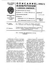 Установка для индукционного нагрева проволоки (патент 899674)
