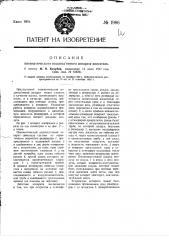 Пневматический водоподъемный аппарат-двигатель (патент 1986)