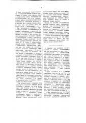 Прибор для разбивки откосов насыпей и выемок (патент 3738)