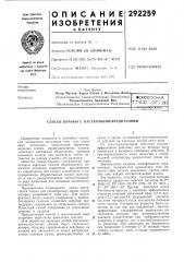 Способ борьбы с насекомыл\и-вредителями (патент 292259)