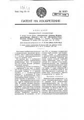 Поверхностный конденсатор (патент 8005)