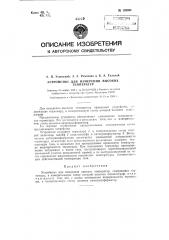 Устройство для измерения высоких температур (патент 120934)