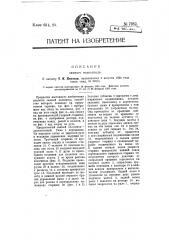 Санный велосипед (патент 7852)