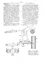 Инерционно-импульсный привод режущего инструмента (патент 899011)