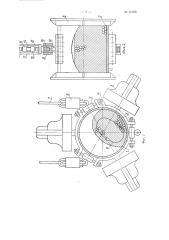 Электровибрационная мельница (патент 121691)