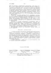 Способ получения капролактама (патент 118822)