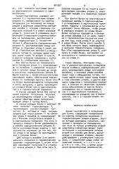 Захват-кантователь к погрузчику для бочек (патент 901257)