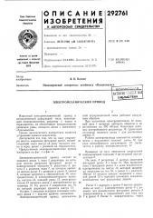 Электромеханич1ескйй привод (патент 292761)