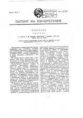 Протез (патент 14570)