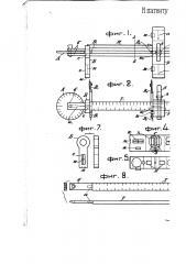 Прибор для измерений и для черчения (патент 2525)