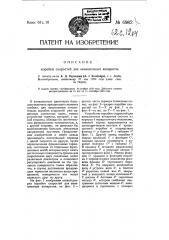 Коробка скоростей для авиационных аппаратов (патент 6982)