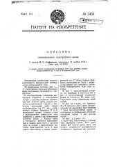 Секциональный водотрубный котел (патент 2438)