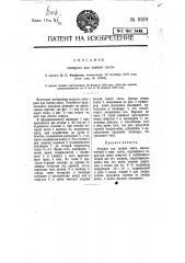 Аппарат для таяния снега (патент 8159)