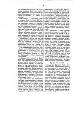 Аппарат для формовки полых резиновых изделий (патент 7205)