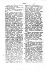 Опора снегоходного транспортного средства (патент 1463608)