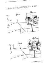 Байпас для паровозов (патент 804)