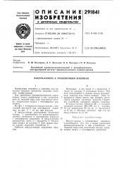 Вакуум-камера к упаковочным машинам (патент 291841)