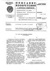 Ванна для нанесения покрытий из расплавов (патент 897890)