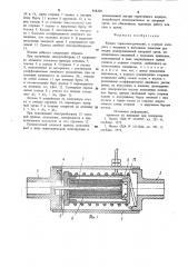 Клапан термоэлектрический (патент 898200)