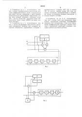 Счетное устройство для лазерных интерферометров (патент 292322)