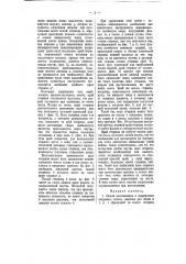 Шнуровые петли, крючки и т.п. и способ их изготовления и закрепления (патент 7079)