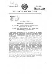 Механический путеразрушитель (патент 4886)