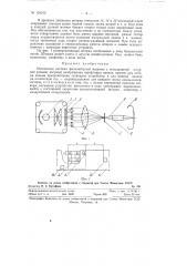 Оптическая система фотонаборной машины (патент 124312)