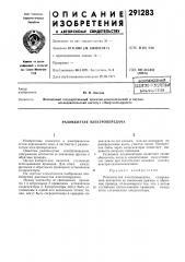 Разомкнутая электропередача (патент 291283)