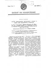 Способ приготовления растворимых в маслах и жирах солей акридиниевых соединений (патент 6096)