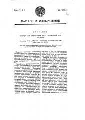 Прибор для определения местонахождения цели по звуку (патент 6793)