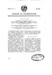 Статический умножитель частоты (патент 7947)