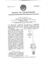Веретено для прядильных машин (патент 5185)