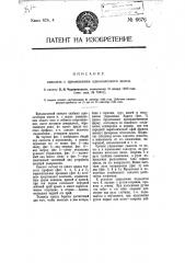 Самолет (патент 6676)