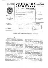 Электровоз с комбинированным приводом (патент 897615)