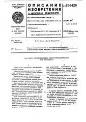 Весы платформенные электромеханические (их варианты) (патент 896420)