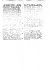 Схват промышленного робота (патент 1583287)