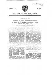 Устройство для защиты электрических установок (патент 7900)