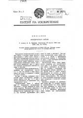 Электрический кабель (патент 6670)
