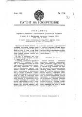Паровой двигатель с качающимся крыльчатым поршнем (патент 1791)